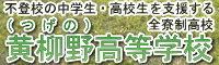 バナー広告 黄柳野高等学校