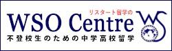 バナー広告 WSO Centre