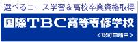 バナー広告 国際TBC高等専修学校