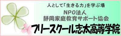 バナー広告 フリースクール志太高等学院
