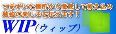 バナー広告 WIP(ウィップ)