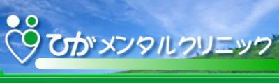 バナー広告 ひがメンタルクリニック