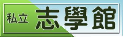 バナー広告 私立志學館
