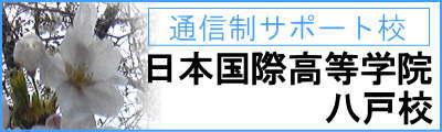 バナー広告 日本国際高等学院 八戸校