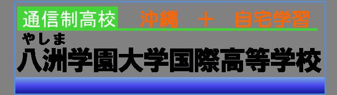 バナー広告 八洲学園大学国際高等高校