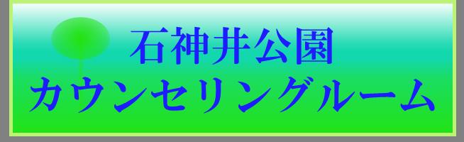 バナー広告 石神井公園カウンセリングセンター