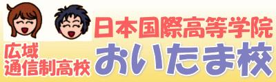 バナー広告 日本国際高等学院おいたま校