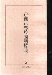 ひきこもり国語辞典